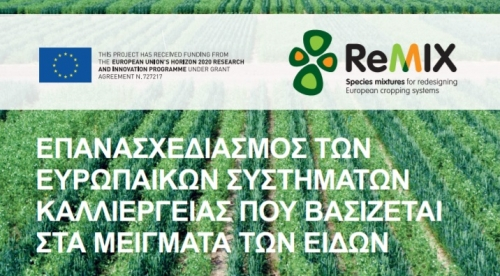 Intercrops Europe Remix Greek